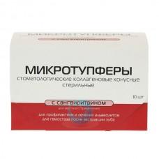 Микротупферы №10 стоматологические коллагеновые конусы стерильные