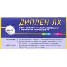 Диплен-Дента ЛХ, содержащая гидрохлорид лидокаина