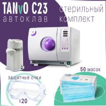 Автоклав TANVO C23 + Дистиллятор DRINK+20 очки защитные+50 масок