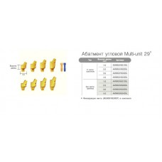 Абатмент угловой Multi-unit 29º AnyRidge