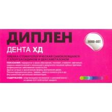 Диплен-Дента ХД, содержащая  хлоргексидина и диксаметазон
