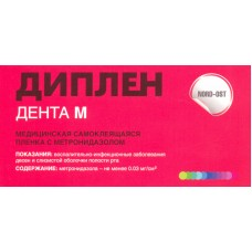 Диплен-Дента М, содержащая метронидазол