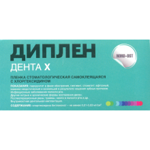 Диплен-пленка тип Х - с хлоргексидином
