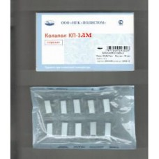 КОЛАПОЛ КП-3ЛМ c линкомицинjv и метронидазолjv 10 фрагмента 20х8х7 мм