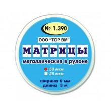 Матрицы металические в рулоне 3м 1.390